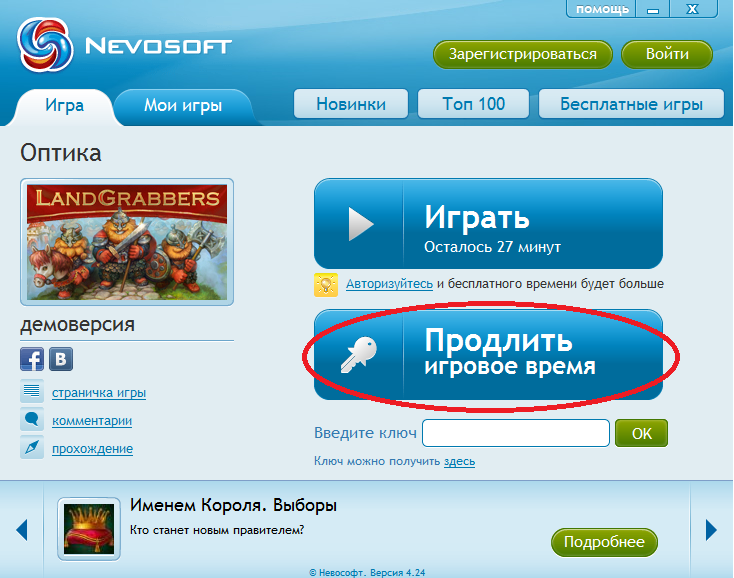 Ключ от nevosoft скачать