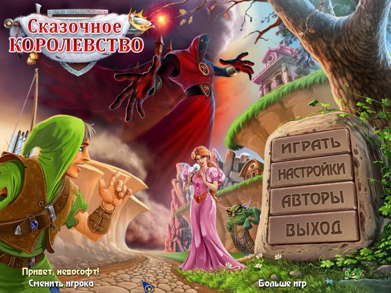 сказочное королевство 3 игра скачать торрент - фото 3