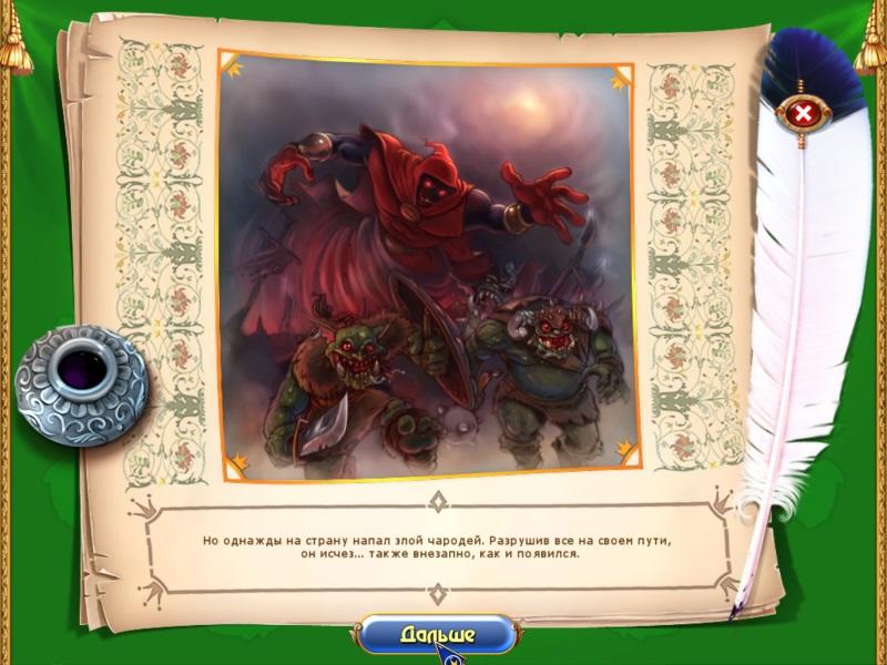 сказочное королевство 3 игра скачать торрент - фото 10