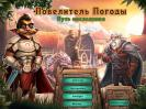скриншот игры Повелитель погоды. Путь наследника