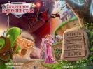 скриншот игры Сказочное королевство