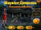 Скриншот №1 для игры Маджонг Детектив. Похищенная Любовь