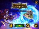 Скриншот №1 для игры Пиратский пасьянс 3