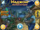 скриншот игры Маджонг. Волчьи истории
