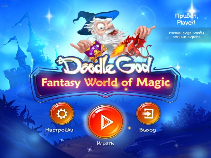 Логические игры магия