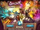 Скриншот №1 для игры Gnumz. Тайная Магия