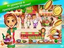 Скриншот №1 для игры Объедение от Эмили. Послание в бутылке