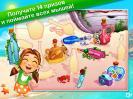 Скриншот №3 для игры Объедение от Эмили. Послание в бутылке
