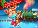 Скриншот №4 для игры Объедение от Эмили. Рождественские истории
