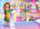 Скриншот №5 для игры Объедение от Эмили. Чудеса в жизни