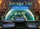 Скриншот №1 для игры Затерянные земли. Ледяное заклятие. Коллекционное издание