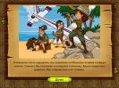 Скриншот №2 для игры Кладоискатели. Золотой Остров