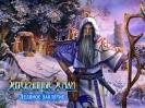 Скриншот №6 для игры Затерянные земли. Ледяное заклятие. Коллекционное издание