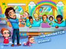 Скриншот №2 для игры Объедение от Эмили. Мамы против Пап