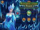 Скриншот №1 для игры Холодное сердце. Пэчворк