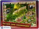 Скриншот №2 для игры Моя Киностудия