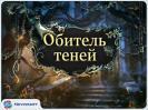 Скриншот №1 для игры Обитель теней