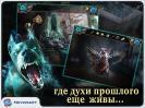 Скриншот №3 для игры Обитель теней
