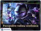 Скриншот №4 для игры Обитель теней