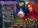 Скриншот №1 для игры Дрожь. Цветок Забвения. Коллекционное издание