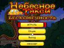Скриншот №1 для игры Небесное такси 6. Бесконечность