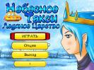 Скриншот №1 для игры Небесное такси 7. Ледяное царство