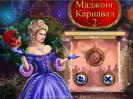 Скриншот №1 для игры Маджонг Карнавал 2
