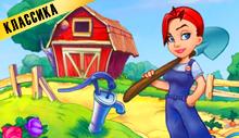 Щаслива ферма скачати безкоштовно