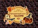 Скриншот №1 для игры Праздничный пазл. Хэллоуин 3