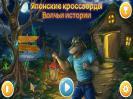 Скриншот №1 для игры Японские кроссворды. Волчьи истории