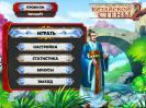 Скриншот №1 для игры Строительство Великой Китайской стены 2