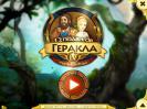Скриншот №1 для игры 12 подвигов Геракла IV. Мать Природа