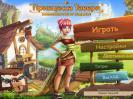 Скриншот №1 для игры Принцесса таверн. Коллекционное издание