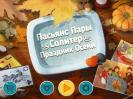 Скриншот №1 для игры Пасьянс Пары. День Благодарения