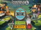 Скриншот №1 для игры Отважные Спасатели 6. Коллекционное издание