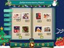Скриншот №4 для игры Праздничный пазл. Рождество 3
