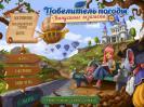 Скриншот №1 для игры Повелитель погоды. Выпускные экзамены. Коллекционное издание