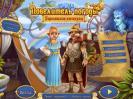 Скриншот №1 для игры Повелитель погоды. Королевские каникулы. Коллекционное издание