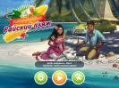 Скриншот №1 для игры Японские кроссворды. Райский пляж