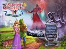 Скриншот №1 для игры Сказочное королевство 2. Коллекционное издание