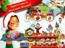 Скриншот №1 для игры Объедение от Эмили. Рождественские истории