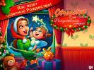 Скриншот №5 для игры Объедение от Эмили. Рождественские истории