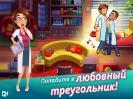 Скриншот №5 для игры Доктор Любовь. Госпиталь в огне
