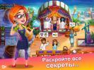 Скриншот №4 для игры Спа-салон Салли. Секреты красоты