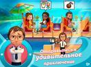 Скриншот №4 для игры Лодка любви