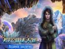 Скриншот №1 для игры Затерянные земли. Ледяное заклятие