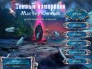 Скриншот №1 для игры Темные измерения. Мастер клинков. Коллекционное издание