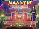 Скриншот №1 для игры Маджонг. Мировой турнир 2