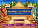 Скриншот №1 для игры Древние истории. Боги Египта