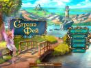 Скриншот №1 для игры Страна Фей